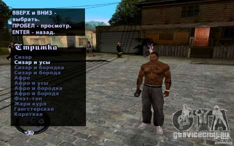 Новый CJ для GTA San Andreas восьмой скриншот