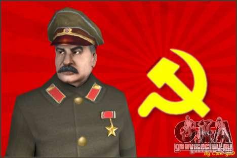 Сталин для GTA San Andreas