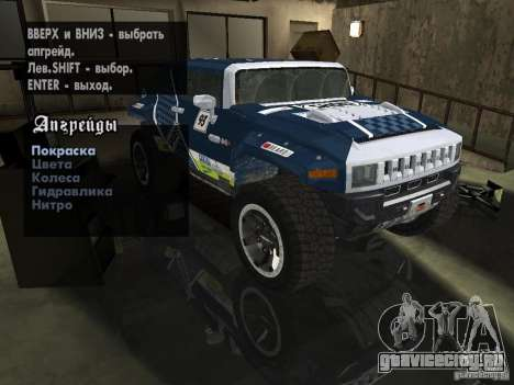 Hummer HX Concept from DiRT 2 для GTA San Andreas вид изнутри