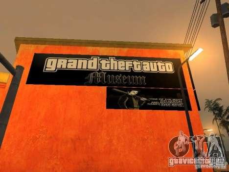GTA Museum для GTA San Andreas второй скриншот