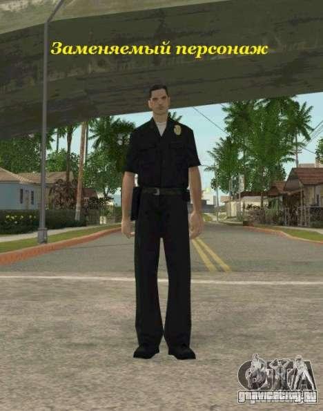 Counter-terrorist для GTA San Andreas четвёртый скриншот