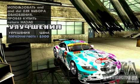 BMW Z4 E85 M GT 2008 V1.0 для GTA San Andreas вид снизу
