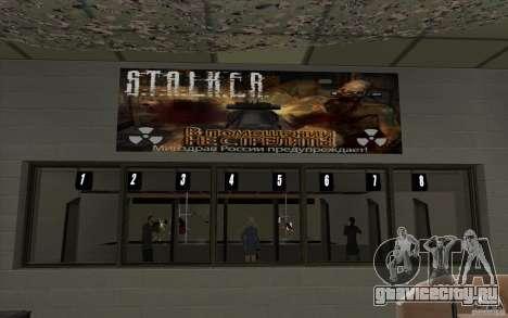 Оружейный магазин S.T.A.L.K.E.R для GTA San Andreas седьмой скриншот