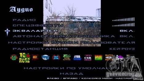 Загрузочные экраны Чернобыль для GTA San Andreas шестой скриншот