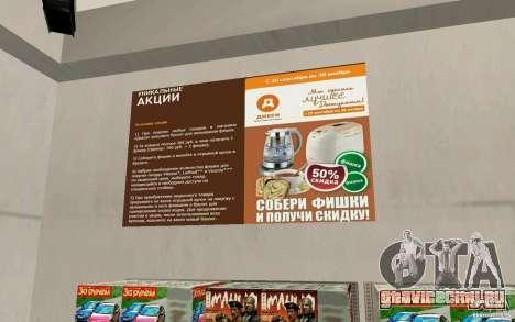 Новый магазин Дикси для GTA San Andreas пятый скриншот