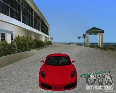 Ferrari F430 для GTA Vice City вид сзади слева