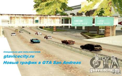 Новый алгоритм трафика автомобилей для GTA San Andreas