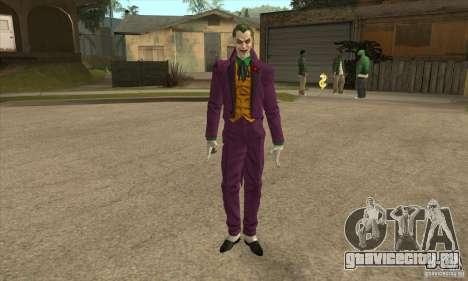 HQ Joker Skin для GTA San Andreas