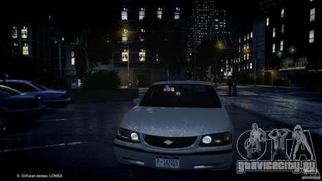 Chevrolet Impala Unmarked Police 2003 v1.0 [ELS] для GTA 4 колёса