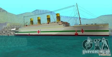 HMHS Britannic для GTA San Andreas