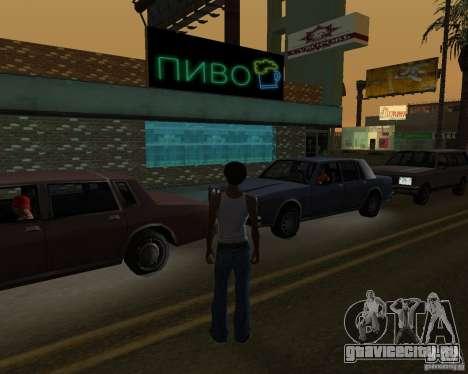 Russian shop для GTA San Andreas