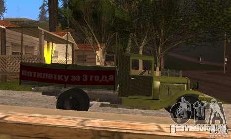 ЗИС-5 для GTA San Andreas вид сзади слева