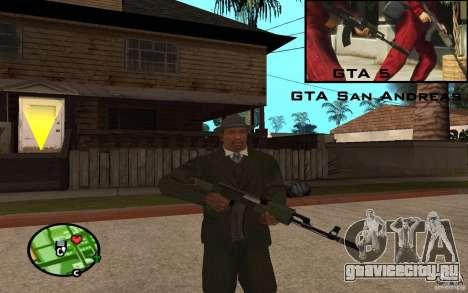 АК-47 с глушителем из GTA 5 (Final) для GTA San Andreas третий скриншот