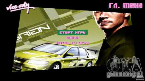 2 Fast 2 Furious Menu Brian для GTA Vice City