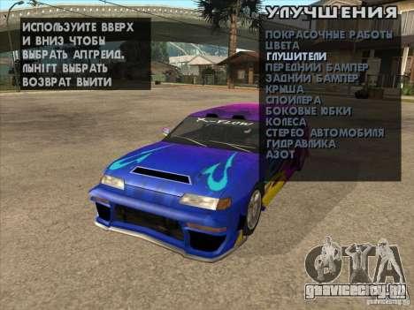 Тюнинг машины в любом месте для GTA San Andreas шестой скриншот