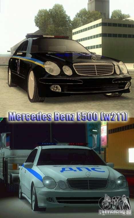 MERCEDES BENZ E500 w211 SE Police Украина для GTA San Andreas вид сзади слева