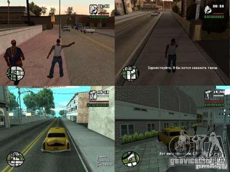 Taxi Pass v.2 для ноутбуков для GTA San Andreas