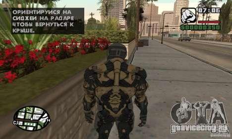 Crysis skin для GTA San Andreas третий скриншот