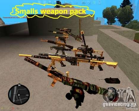 Smalls Chrome Gold Guns Pack для GTA San Andreas