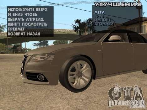Тюнинг машины в любом месте для GTA San Andreas третий скриншот
