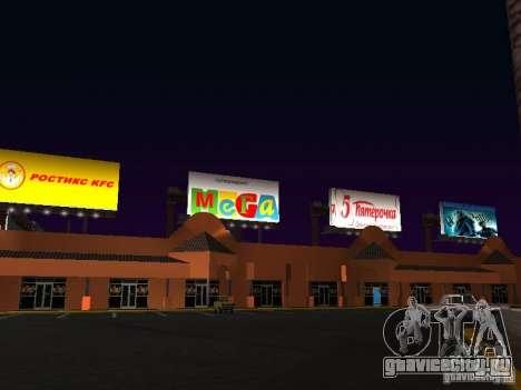 Русский магазин в Лас-Вентурасе для GTA San Andreas