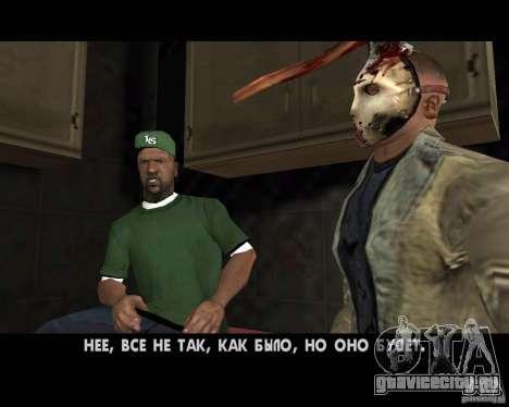 Джейсон Вурхис для GTA San Andreas восьмой скриншот