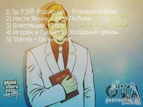 Радио Попса by BuTeK для GTA Vice City второй скриншот