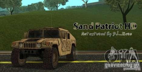 Sand Patriot HD для GTA San Andreas