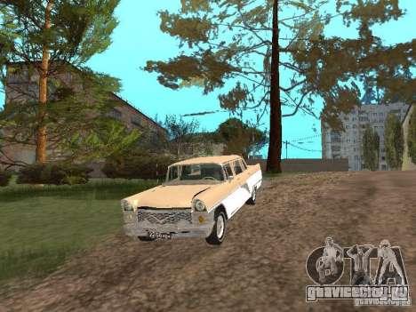 ГАЗ 13 для GTA San Andreas вид сбоку