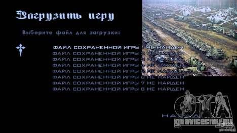 Загрузочные экраны Чернобыль для GTA San Andreas девятый скриншот