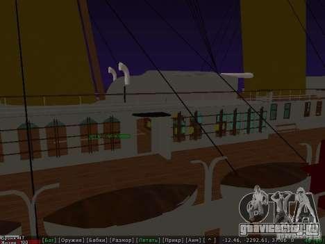 HMHS Britannic для GTA San Andreas вид сзади