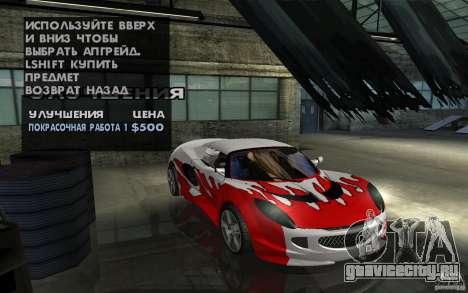Lotus Elise from NFSMW для GTA San Andreas вид сзади