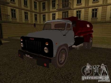 ГАЗ 53 Водовоз для GTA San Andreas