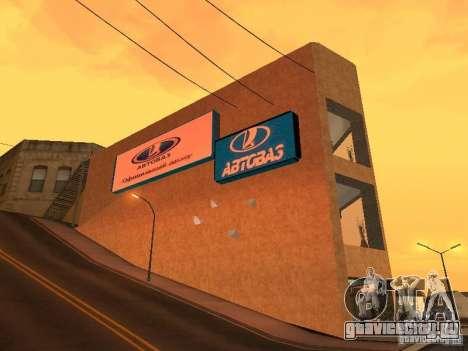 Автосалон ВАЗ для GTA San Andreas второй скриншот