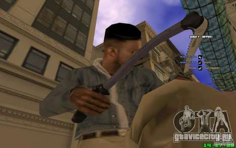 Ледокол (Синий) для GTA San Andreas