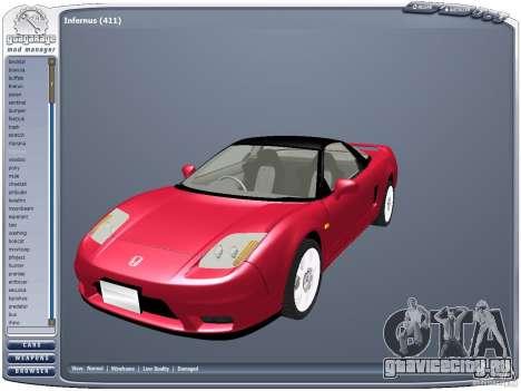 GGMM v2.3 для GTA San Andreas третий скриншот