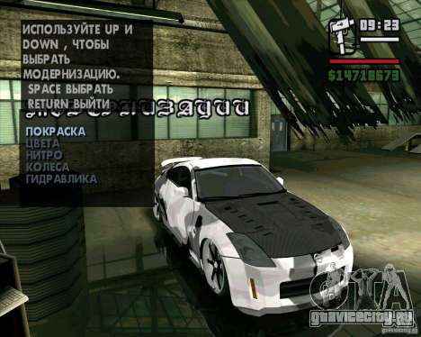 Nissan 350Z Pro Street для GTA San Andreas вид сзади слева