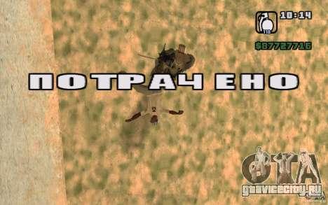 Охота на Сиджея V.2.0 для GTA San Andreas третий скриншот