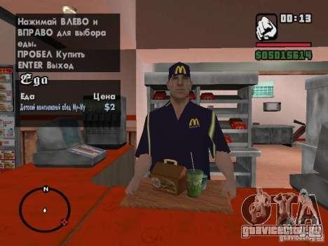 Mc Donalds для GTA San Andreas