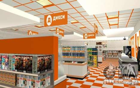 Новый магазин Дикси для GTA San Andreas второй скриншот