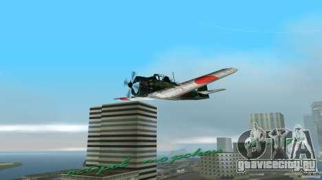 Zero Fighter Plane для GTA Vice City