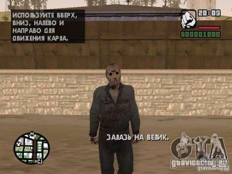 Jason Voorhees для GTA San Andreas