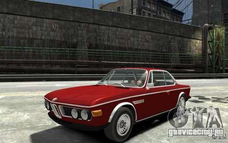 BMW 3.0 CSL E9 1971 для GTA 4
