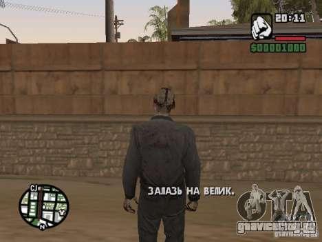 Jason Voorhees для GTA San Andreas третий скриншот