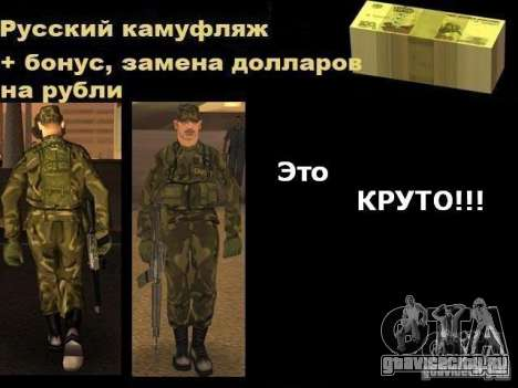 Русские службы безопасности для GTA San Andreas второй скриншот