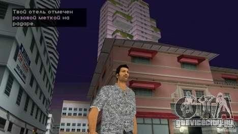 Ходьба для GTA Vice City