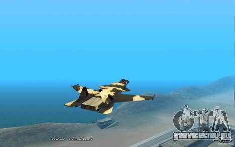 СУ-32 Golden Eagle для GTA San Andreas вид сзади