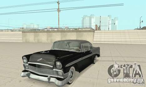 Chevrolet Bel Air 1956 для GTA San Andreas вид сбоку