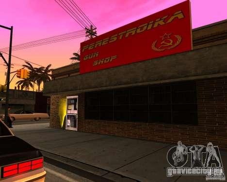 Магазины Перестройка для GTA San Andreas четвёртый скриншот