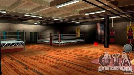 Спортзал для GTA San Andreas